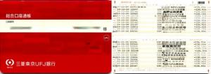 Blurred image of a bank passbook